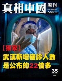 真相中國周刊 2020.3月號/第35期