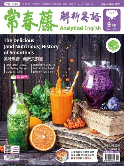 常春藤解析英語 09月號/2020 第386期