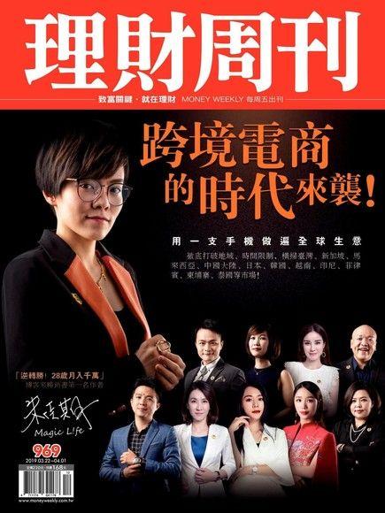 理財周刊 第969期 2019/03/22