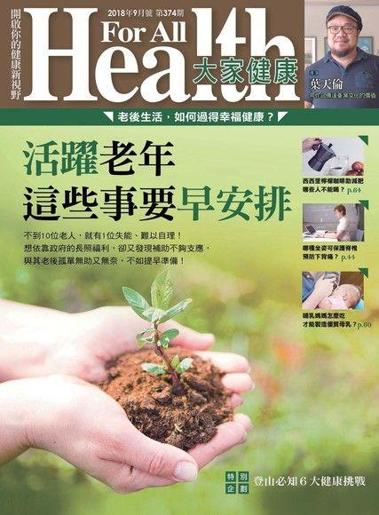 大家健康雜誌 09月號/2018 第374期