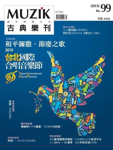 MUZIK古典樂刊 07月號/2015 第99期 (左翻)