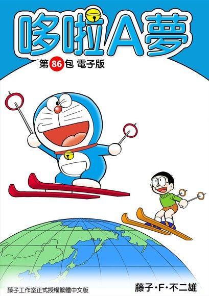 哆啦A夢 第86包 電子版