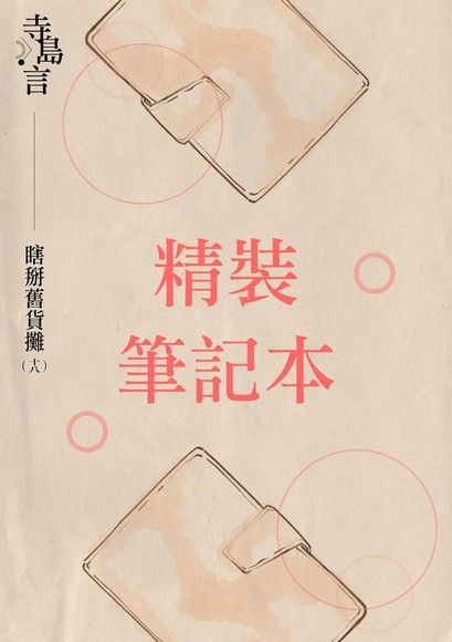 瞎掰舊貨攤(十八):精裝筆記本