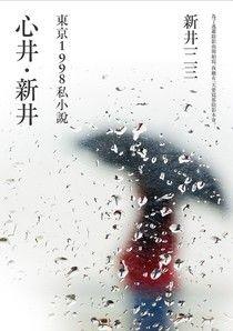 心井‧新井:東京1998 私小說