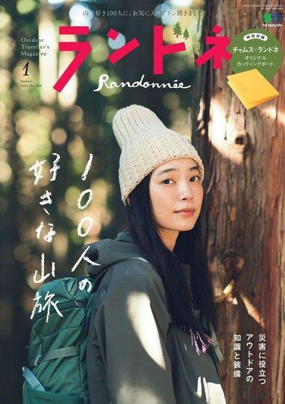 Randonn'ee 2020年1月號 No.109 【日文版】