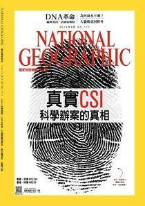國家地理雜誌2016年8月號