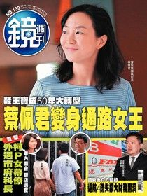鏡週刊 第139期 2019/05/29