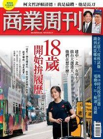 商業周刊 第1556期 2017/09/06