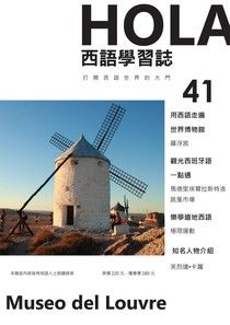 Hola España 西語學習誌 05月號/2020 第41期