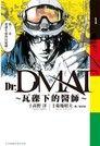 Dr. Dmat ~ 瓦礫下的醫師 ~(1)