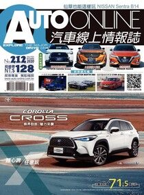 AUTO-ONLINE汽車線上情報誌 10+11月號/2020 第212期