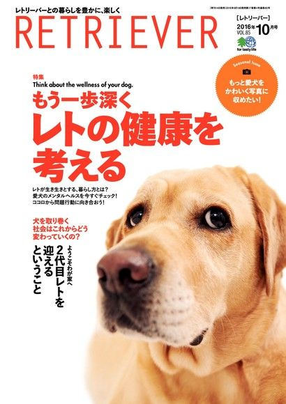RETRIEVER 2016年10月號 Vol.85 【日文版】