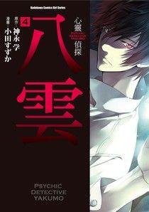 心靈偵探八雲 (4)