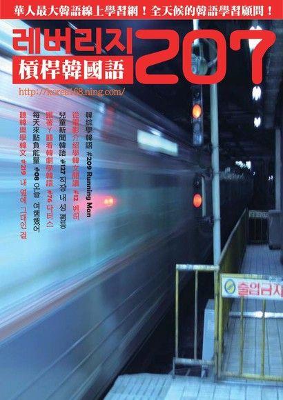 槓桿韓國語學習週刊第207期