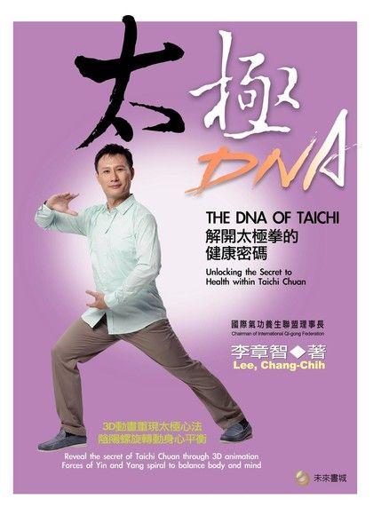 太極DNA:解開太極拳的健康密碼
