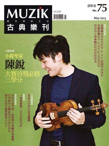 MUZIK古典樂刊 05月號/2013 第75期 (左翻)