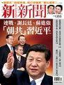 新新聞 第1355期 2013/02/21