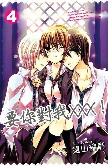 要你對我XXX!(4)