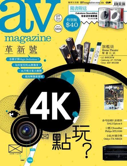 AV magazine周刊 569期