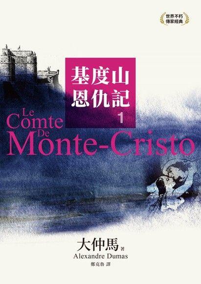 基度山恩仇記1:Le Comte De Monte-Cristo (1 of 4)