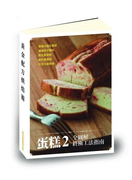 【蛋糕2全圖解終極工法指南】
