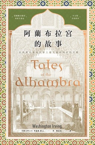 阿蘭布拉宮的故事:在西班牙發現世界上最美麗的阿拉伯宮殿