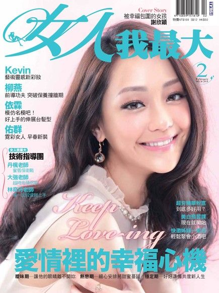 女人我最大雙月刊 2月號/2014 第36期