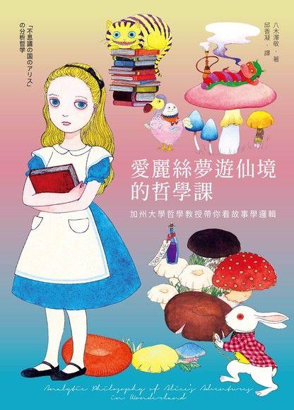 愛麗絲夢遊仙境的哲學課