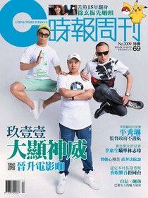 時報周刊 2016/08/19 第2009期【時尚娛樂】