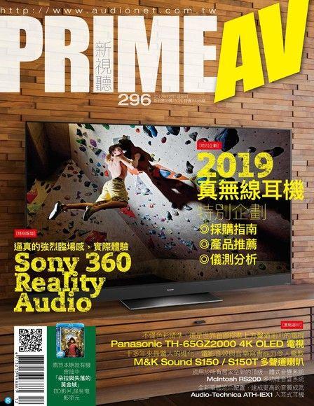 PRIME AV 新視聽 12月號/2019 第296期