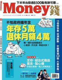 Money錢 05月號/2013 第68期