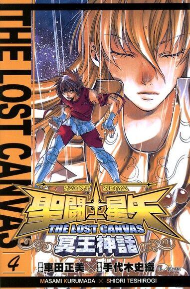 聖鬥士星矢THE LOST CANVAS冥王神話 (4)