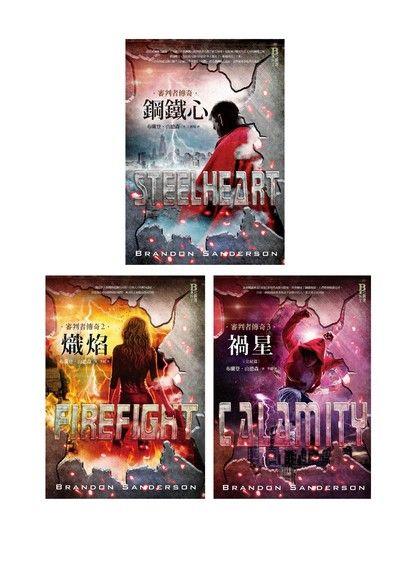 審判者傳奇系列套書(全三冊)