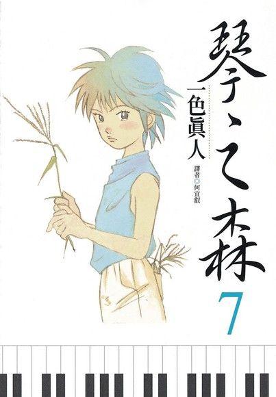 琴之森(7)