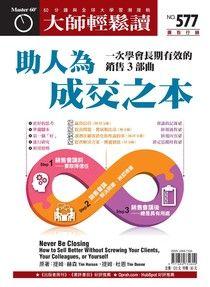 大師輕鬆讀 第577期 2015/02/04