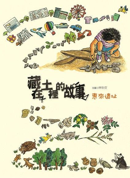 藏在土裡的故事:惠來遺址
