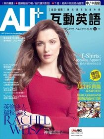 ALL+互動英語 08月號/2012年 第93期