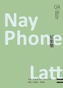04 尼朋樂 Nay Phone Latt