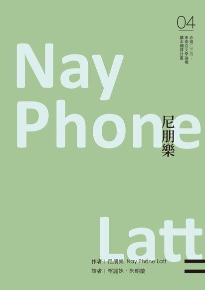 04 尼朋樂 Nay Phone Latt