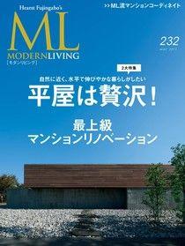 MODERN LIVING No.232【日文版】