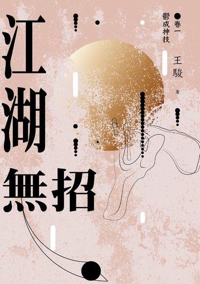 江湖無招(卷一):鬱成神技