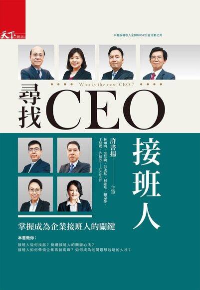 尋找CEO接班人