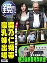 鏡週刊 第54期 2017/10/11