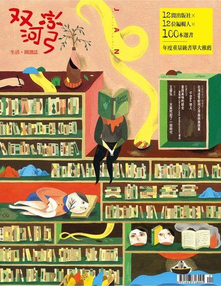 双河彎 生活.閱讀誌 2014年1月號