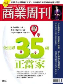 商業周刊 第1445期 2015/07/22