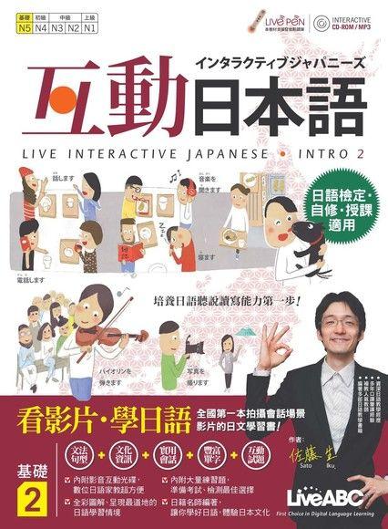 互動日本語 基礎2