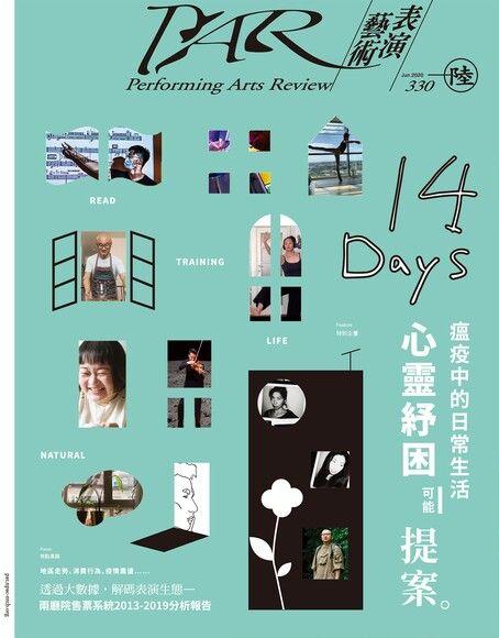 PAR 表演藝術 06月號/2020 第330期
