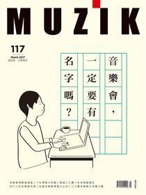 MUZIK古典樂刊 03月號/2017 第117期