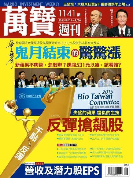 萬寶週刊 第1141期 2015/09/11