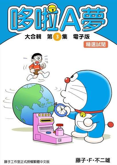 哆啦A夢 大合輯第3集 電子版  精選試閱